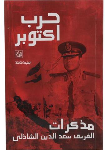 حرب اكتوبر مذكرات الفريق سعد