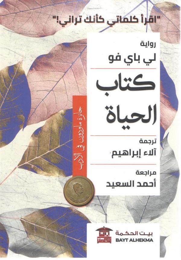 كتاب الحياة