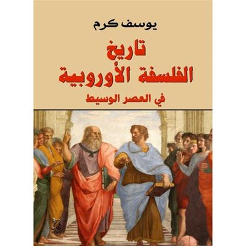 تاريخ الفلسفة الاوروبية