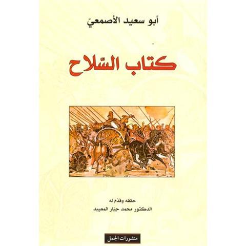 كتاب السلاح