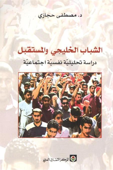 الشباب الخليجي والمستقبل