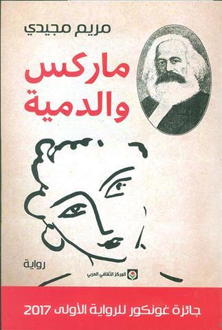 ماركس و الدمية