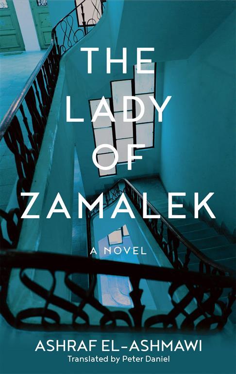 Lady of Zamalek