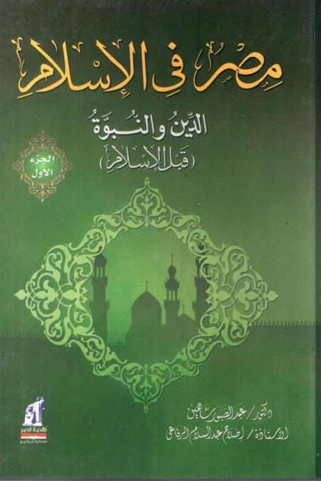 مصر فى الإسلام الدين والنبوة ج1