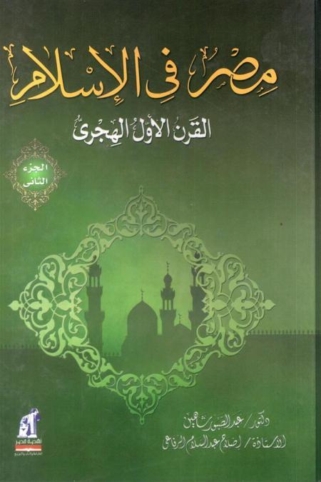 مصر فى الإسلام القرن الأول ج2