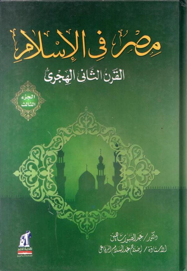 مصر فى الإسلام القرن الثانى ج3