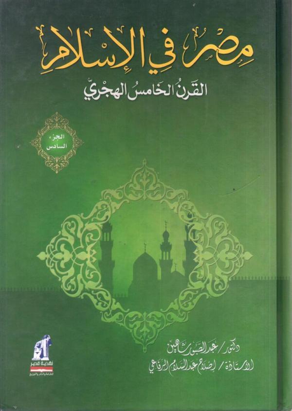 مصر فى الإسلام القرن الخامس ج6