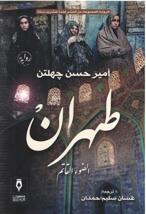 طهران الضوء القاتم