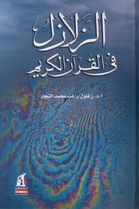 الزلازل فى القرأن الكريم