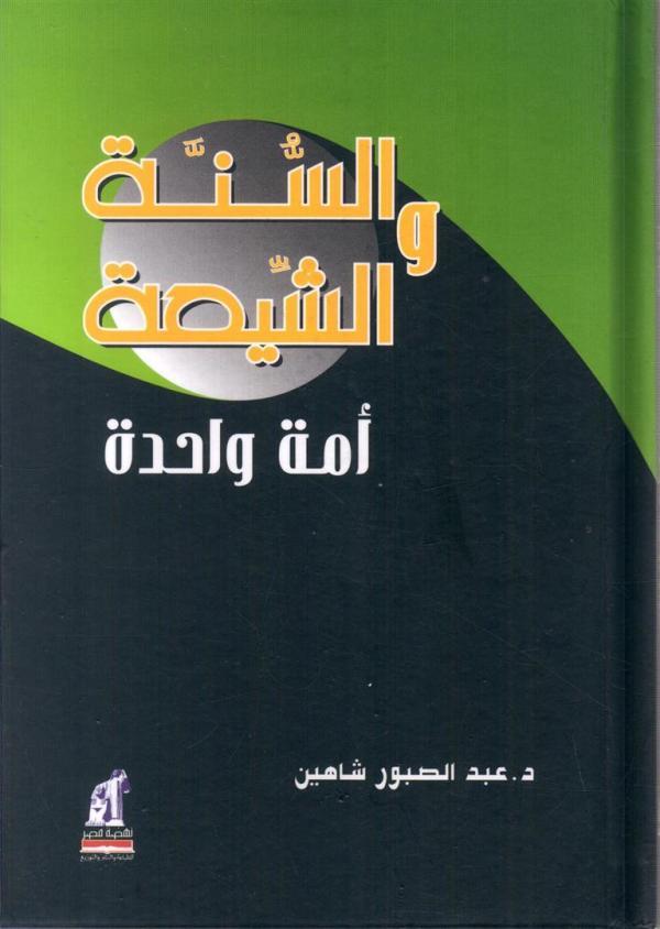 السنة و الشيعة أمة واحدة