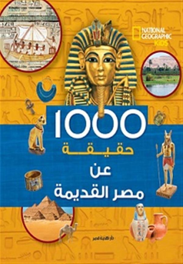 1000 حقيقة عن مصر القديمة