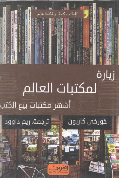 زيارة لمكتبات العالم اشهر مكتب