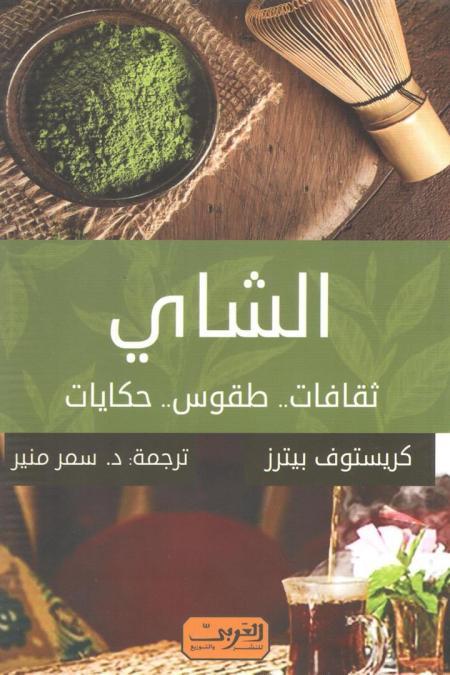 الشاي ثقافات طقوس حكايات