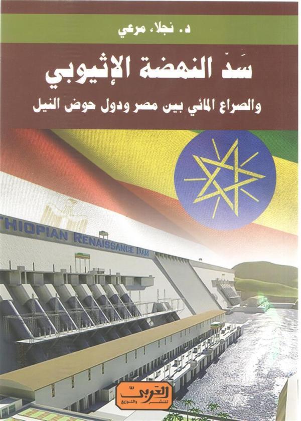 سد النهضة الإثيوبي والصراع الم