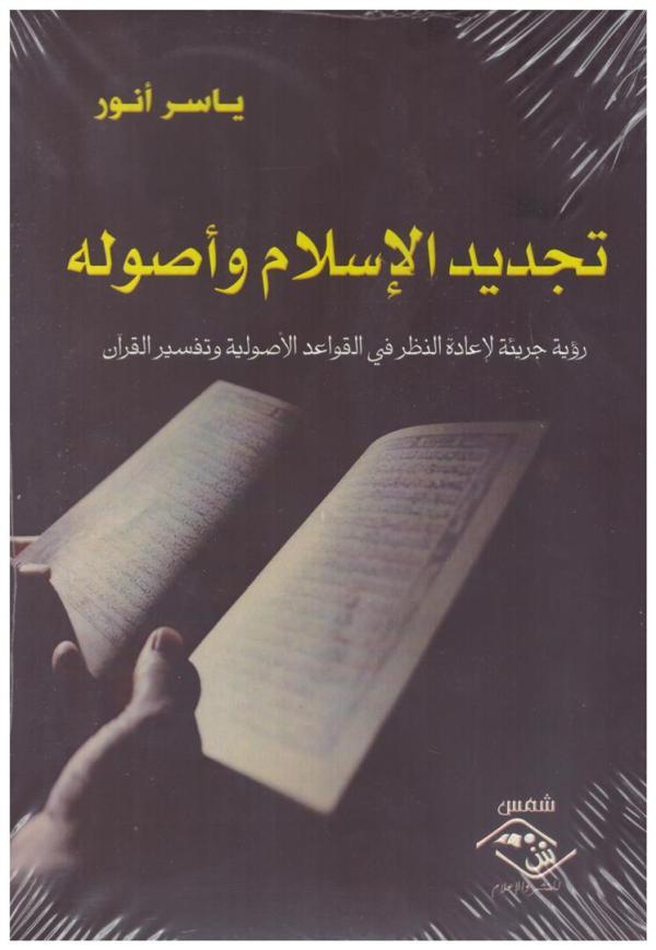 تجديد الاسلام واصوله رؤوية جريئة لاعادة النظر فى القواعد الاصولية وتفسير القران