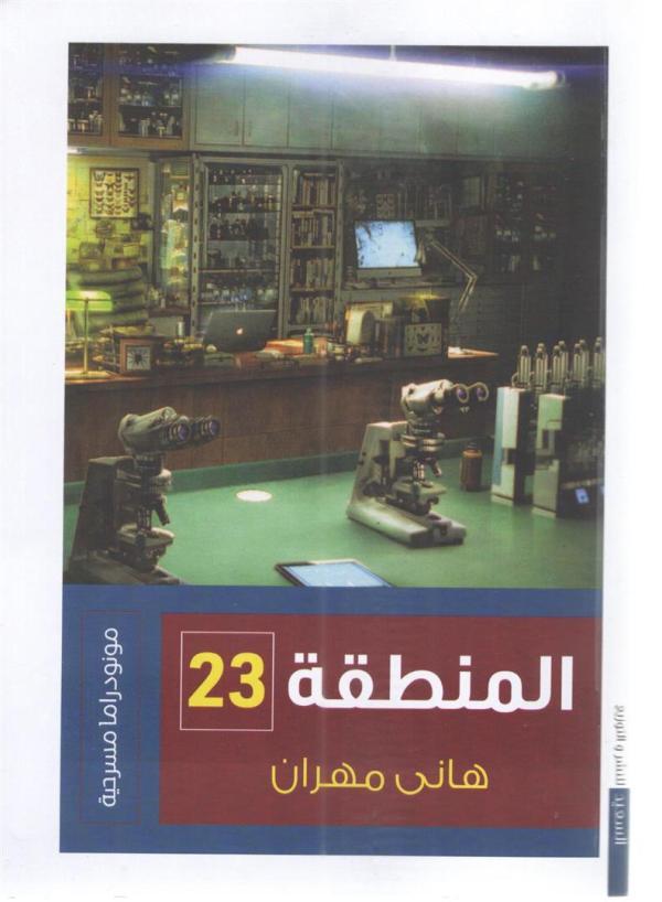 المنطقة 23
