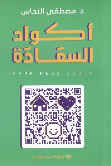 اكواد السعادة