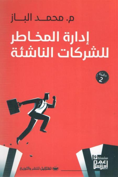 ادارة المخاطر للشركات الناشئة