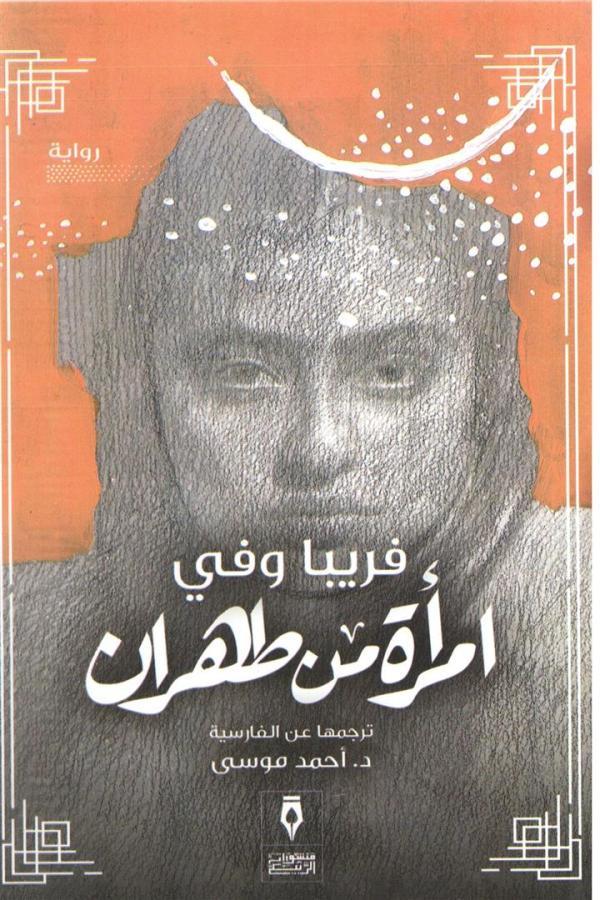 امرأة من طهران