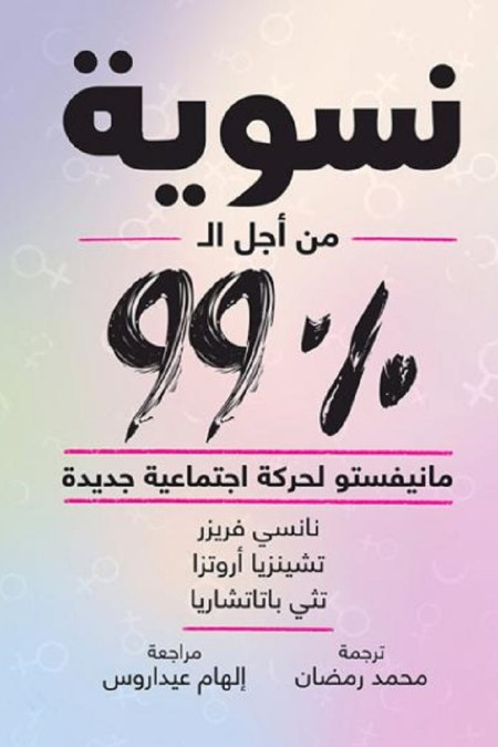%نسوية من اجل 99