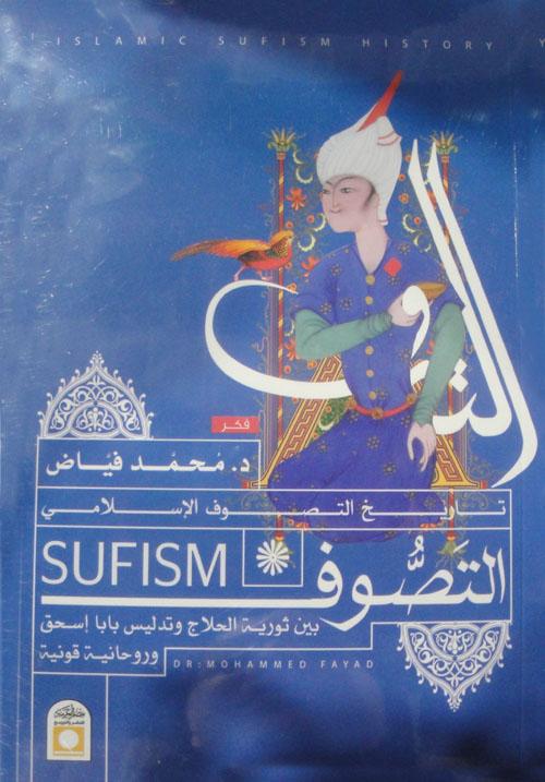 تاريخ التصوف الاسلامى