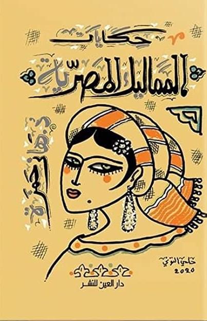 حكايات المماليك المصرية