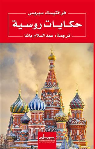 حكايات روسية