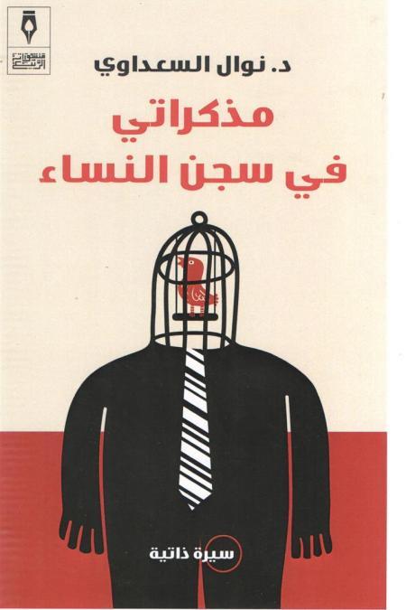 مذكراتى فى سجن النساء