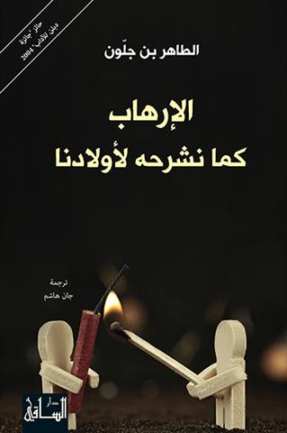 الارهاب كما نشرحه لاولادنا