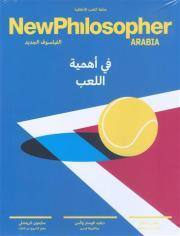 مجلة الفيلسوف الجديد العدد الثالث