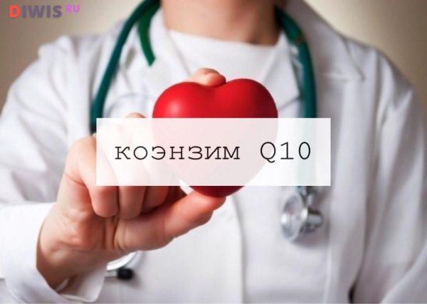 Коэнзим Q10 – польза и вред: мнение врачей, как применять ...