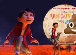 """¿Por qué cambia el nombre de la película """"Coco"""" en Brasil y Japón?"""