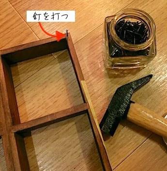 セリアの木枠の角に釘を打つ