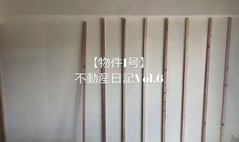 コンクリートの壁に木材を取り付ける