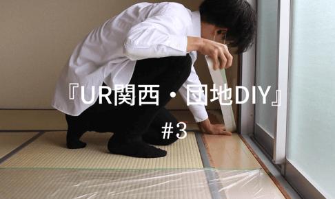 UR団地DIY