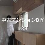 キッチンパネルの貼り付け施工する方法