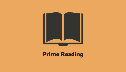 Amazon Prime Readingで読み放題で本を読む方法
