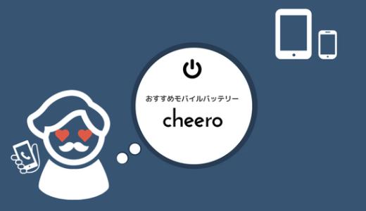 モバイルバッテリーならcheero!もう充電不足に困らない cheero Power Plus 3 レビュー