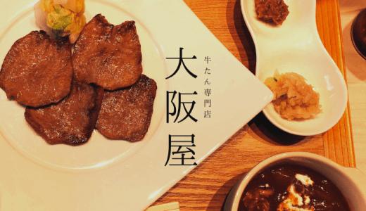 牛たん専門店 大阪屋でランチを食べに行ってきた