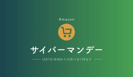 【終了】Amazonのビックセール「サイバーマンデー」が12月7日スタートするよ!