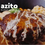 【住吉】azito(アジト)のふわっふわなハンバーグランチが最高に美味しい