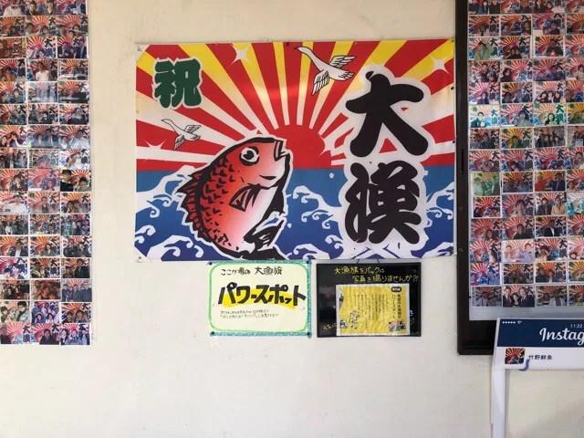 竹野鮮魚にある大漁旗はパワースポットとして有名
