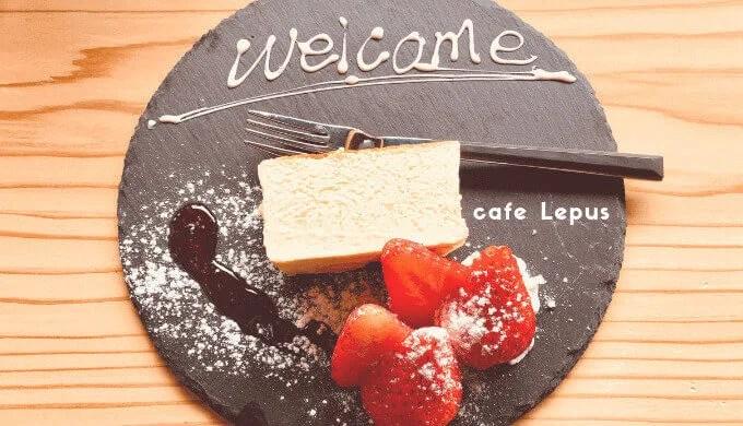 琴海利根町cafe Lepusに行ってきた