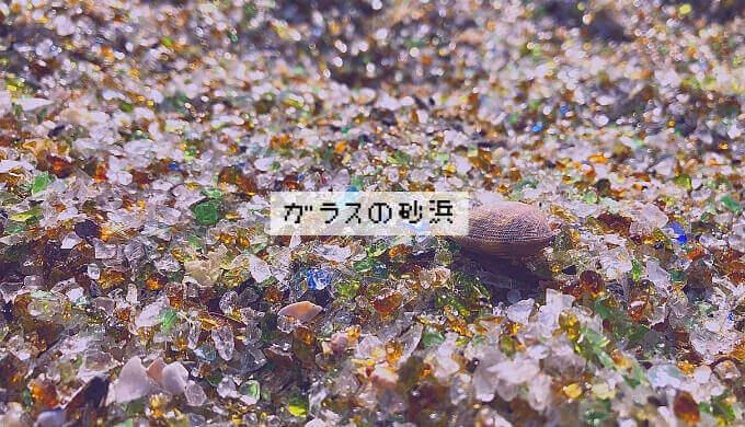 長崎大村にあるSNSで話題の「ガラスの砂浜」へ行ってきた
