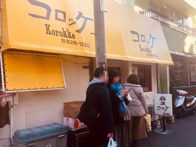 お昼頃の長崎市東古川町のコロッケの行列