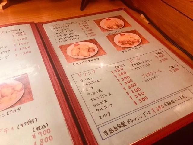 東古川町コロッケのピラフメニュー