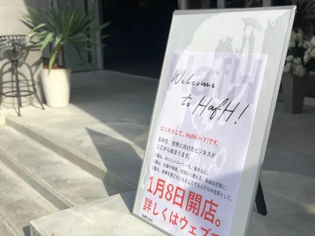 HafH Nagasaki -SAIに着いた
