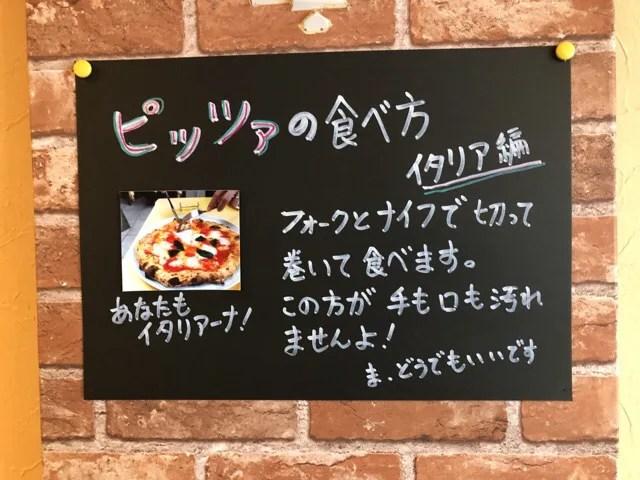 マンマのピッツァの食べ方