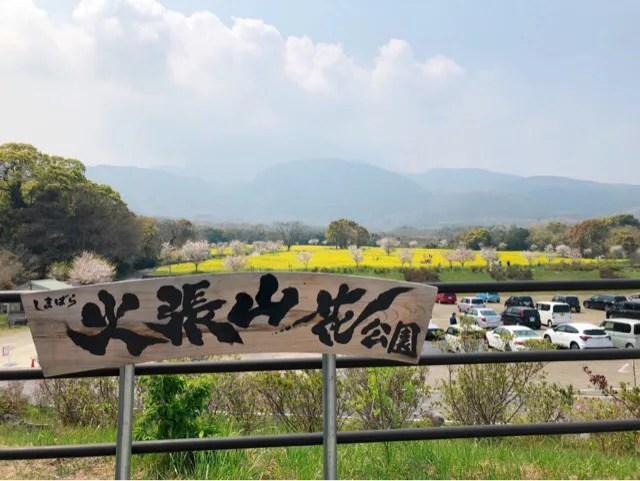 しまばら火張山花公園からは平成新山を一望できる