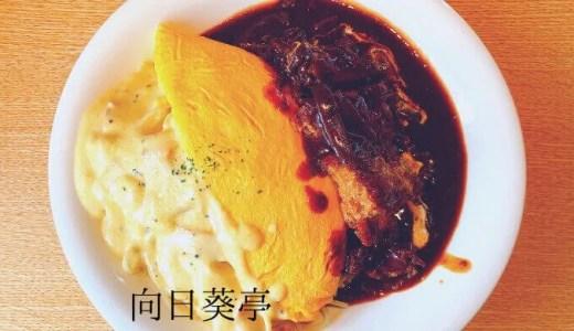 京泊にある向日葵亭の長崎名物トルコライスは地元民もうならせる美味しさ!